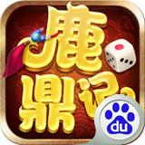 鹿鼎记百度版安卓版 v1.4.8