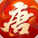 大唐游仙记360版安卓版 v1.1.20