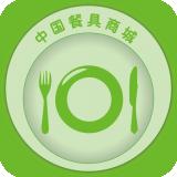 餐具商城安卓版 v1.0.1