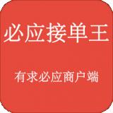 必应接单王安卓版 v2.5