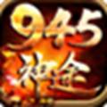 945神途安卓版 v2.110