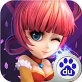 仙灵的后裔百度版安卓版 v3.0.0.0