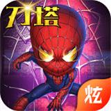刀塔蜘蛛人安卓版 v0.0.9