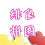 绯色拼图安卓版 v1.0