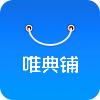 唯典铺安卓版 v1.3.5