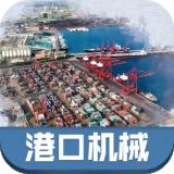 中国港口机械安卓版 v1.0