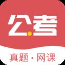 金标尺公考app下载安卓版下载