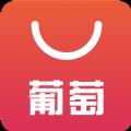 葡萄购app下载安卓版下载