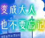 变成大人也不要忘记中文版下载(预约版)