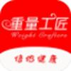 重量工匠app下载最新版下载