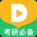 都学考研app下载安卓版下载