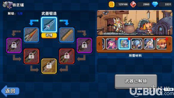 《原力守护者手游》圣骑士艾德拉武器选择攻略
