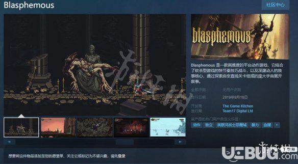 《渎神》什么时候出 游戏发售时间介绍
