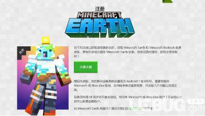 《我的世界地球手游》怎么注册 中国怎么玩我的世界地球