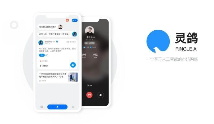 快播王欣新上线app叫什么 灵鸽AI都有什么用