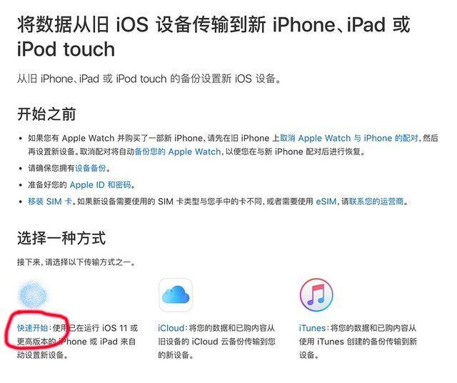 苹果ios12.4系统数据迁移功能使用方法介绍