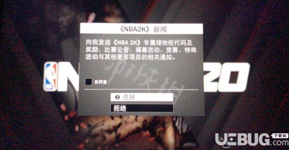 《NBA2K20》卡新闻推送怎么解决