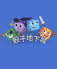 《骰子地下城》简体中文免安装版