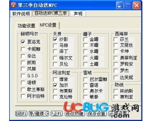 DNF第三季自动送NPC脚本工具下载V1.0绿色免费版