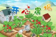 QQ农场被警告,QQ农场被封如何进去?