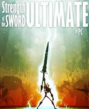 《剑之力量终极版》中文免安装版