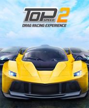 《极速2赛车传奇》中文steam版
