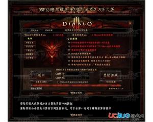 DNF仿暗黑破坏神3登陆界面下载V2.8正式版
