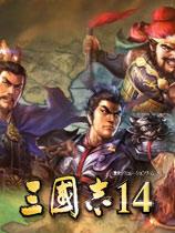 《三国志14》免安装简体中文版