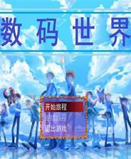 《数码世界600层魔塔》简体中文免安装版