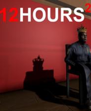 《12小时2》中文免安装版