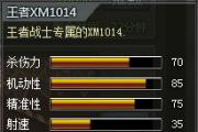 4399创世兵魂王者XM1014多少钱?创世兵魂王者XM1014属性