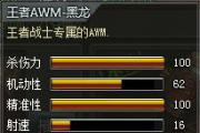 4399创世兵魂王者AWM-黑龙多少钱?创世兵魂王者AWM-黑龙属性