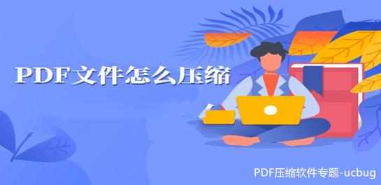 PDF压缩软件